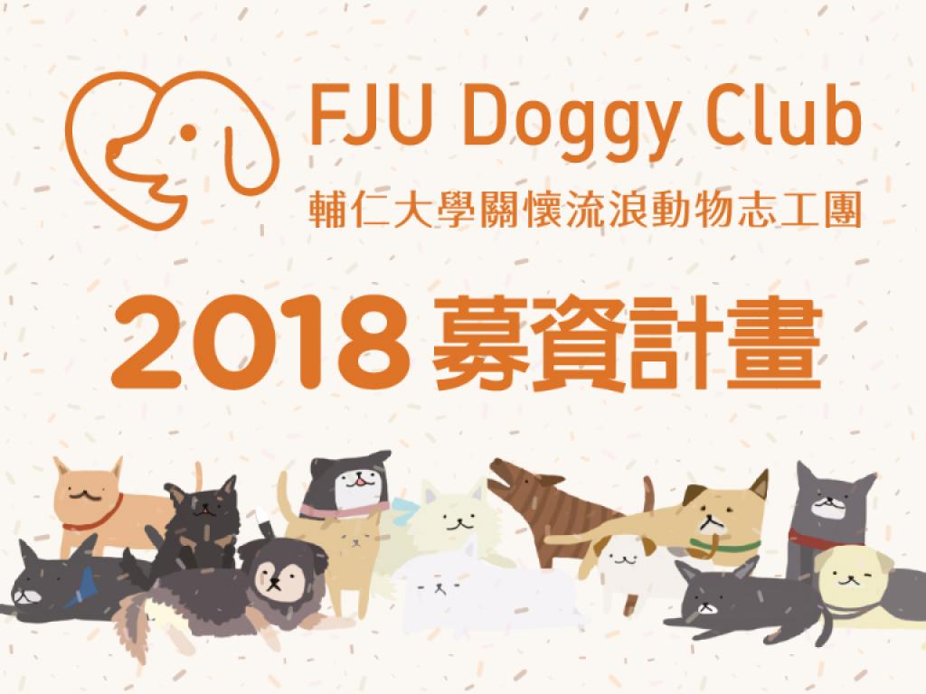 2018輔仁大學關懷流浪動物志工團隊年曆募資計畫