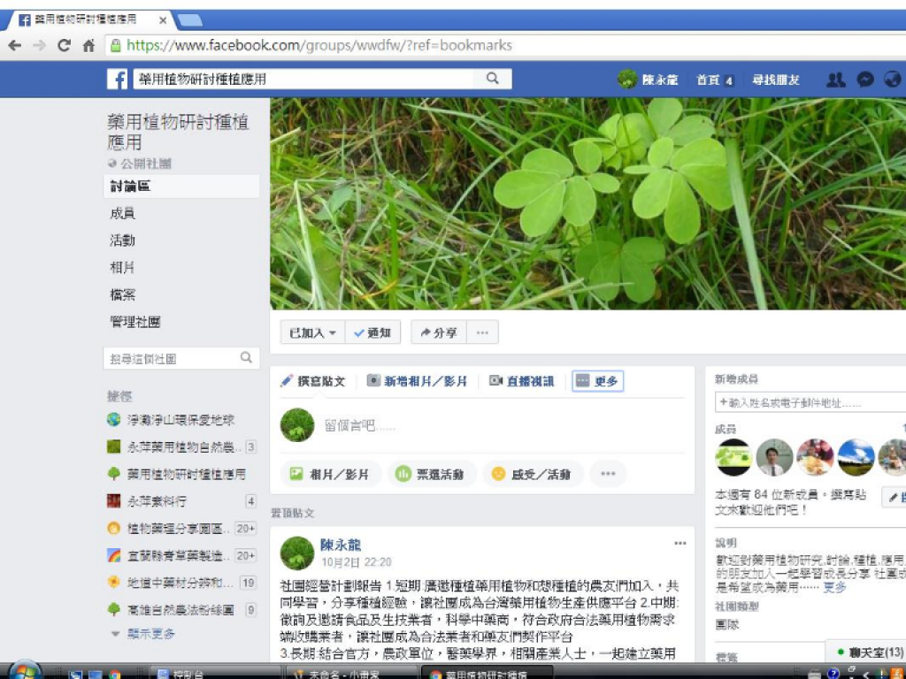 台灣農民藥用植物通路平台計畫