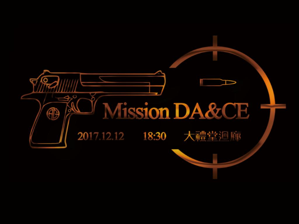 2017 雲科應外x營建聯合聖誕派對-Mission DA&CE