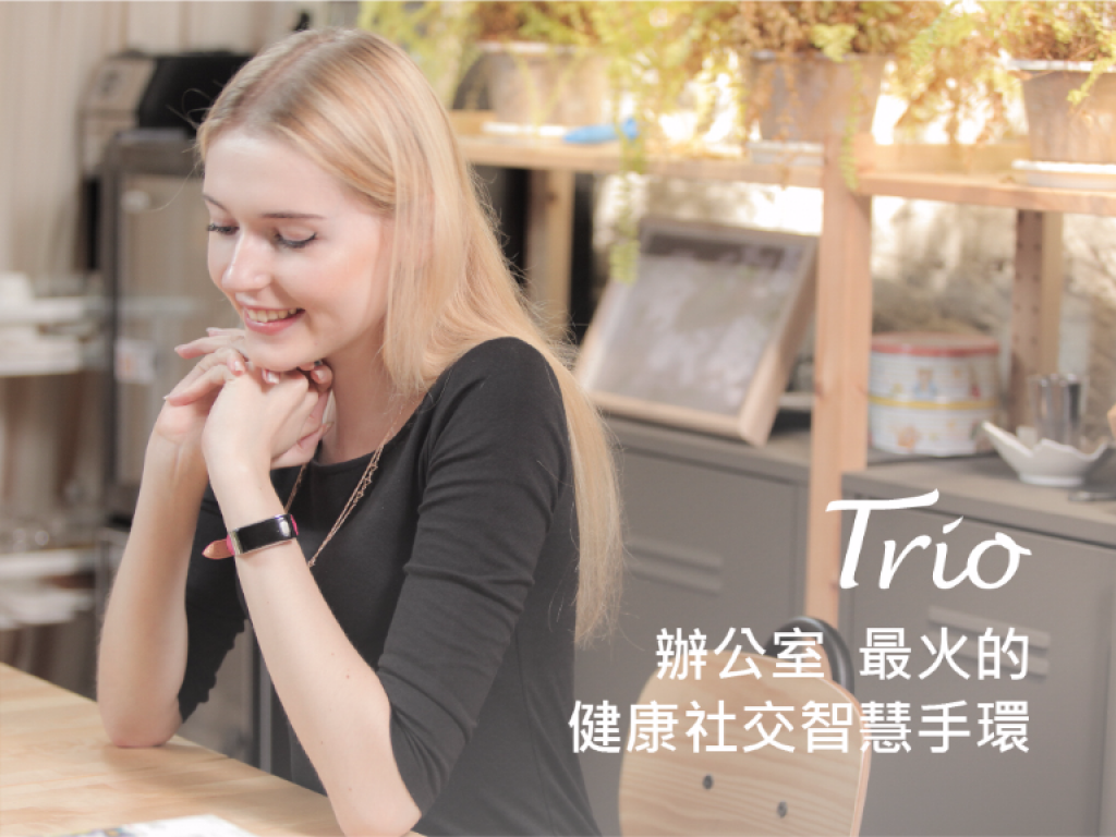 Trio - 辦公室最火的健康社交手環