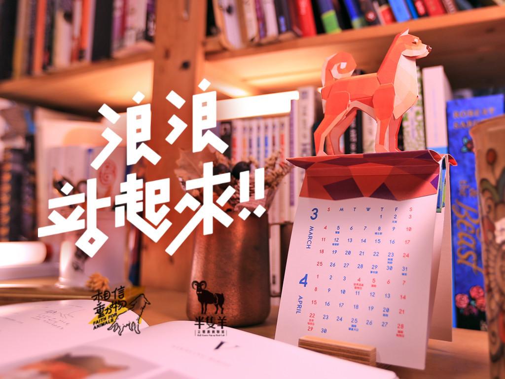 【浪浪站起來】- 挺浪浪立體桌曆
