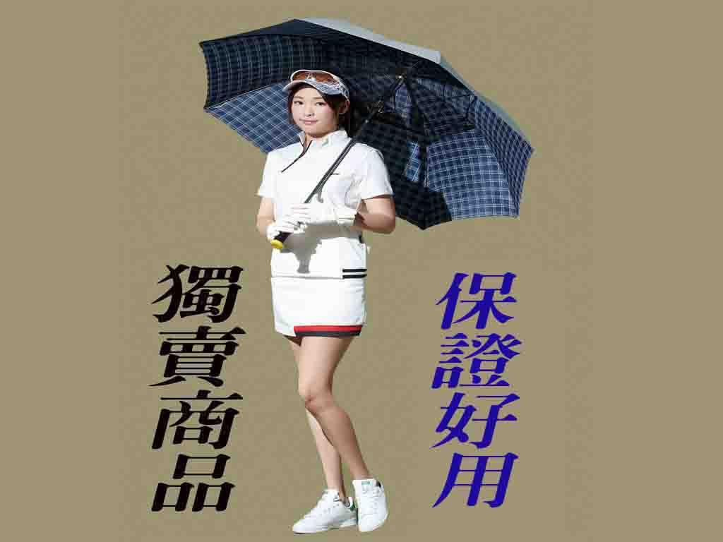 全球最涼快的雨傘
