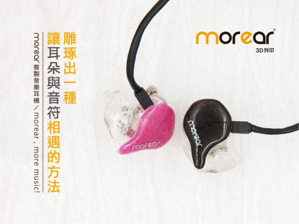 morear客製音樂耳機 me2 | 量身打造 | 雙動鐵設計