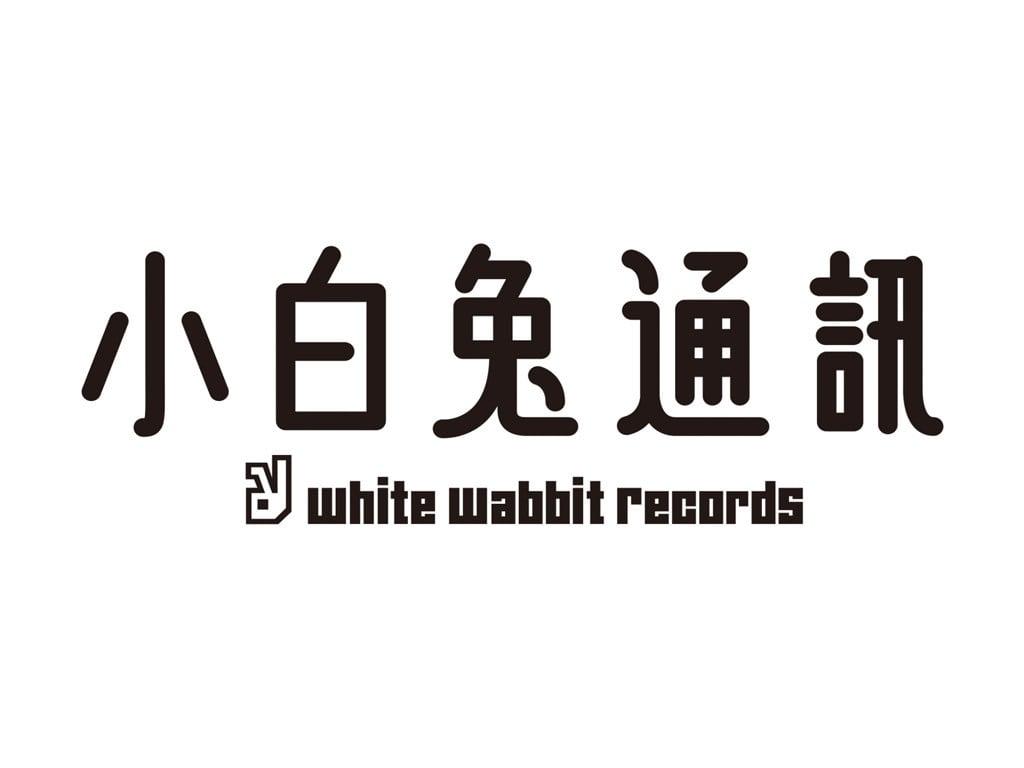小白兔通訊:展現台灣「聽力」的音樂雜誌