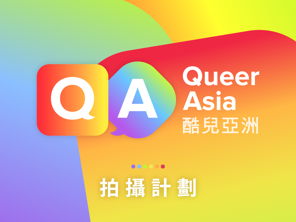 「Queer Asia 酷兒亞洲」拍攝計劃   │ 讓他們的故事,展翅飛翔