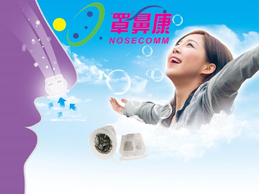 地表首發高效行動過濾裝置-罩鼻康Nosecomm隱形鼻罩