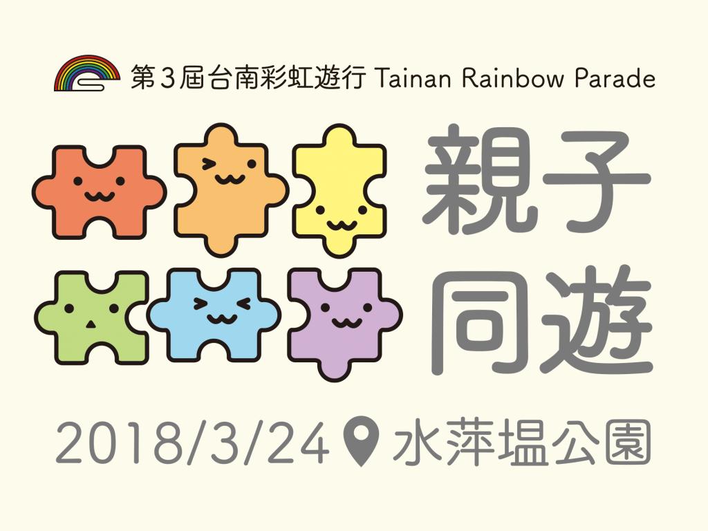 【親子同遊】2018 台南彩虹遊行,異同去郊遊!