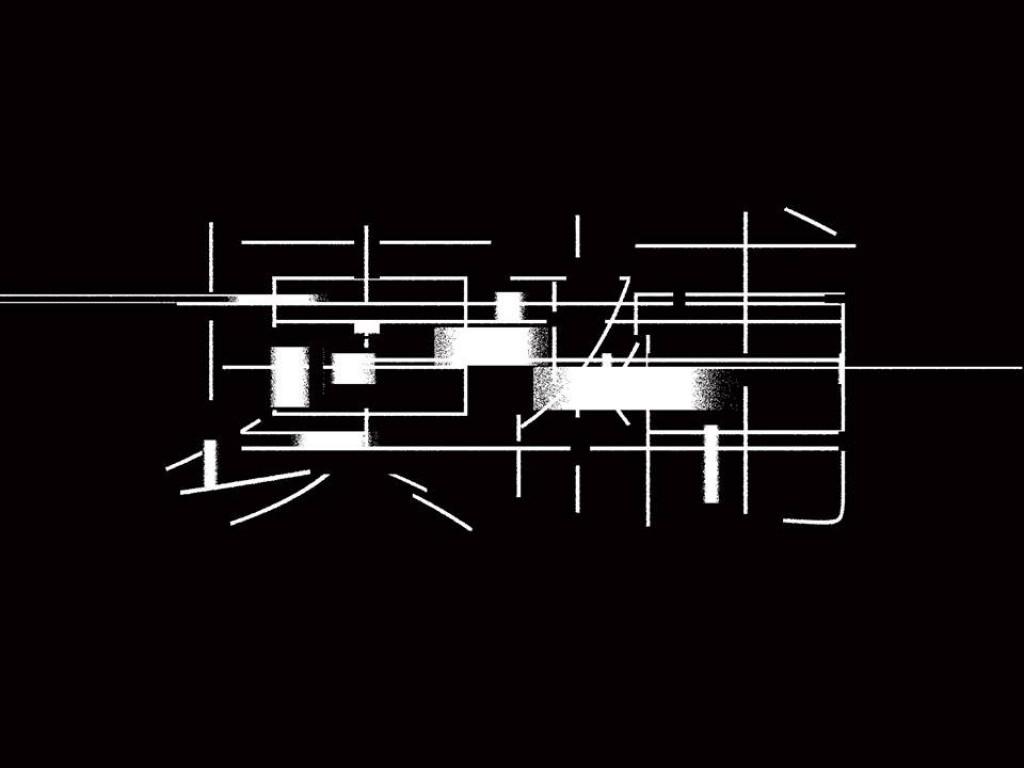 2018第六屆清大藝術季【填補】