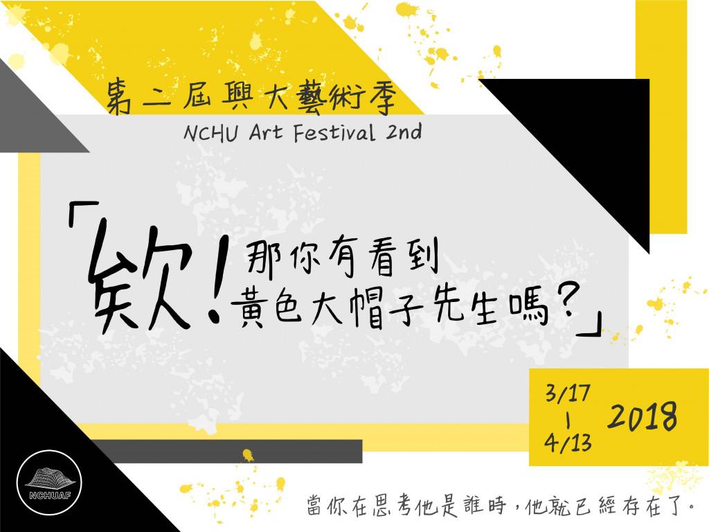 第二屆興大藝術季「欸!那你有看到黃色大帽子先生嗎?」