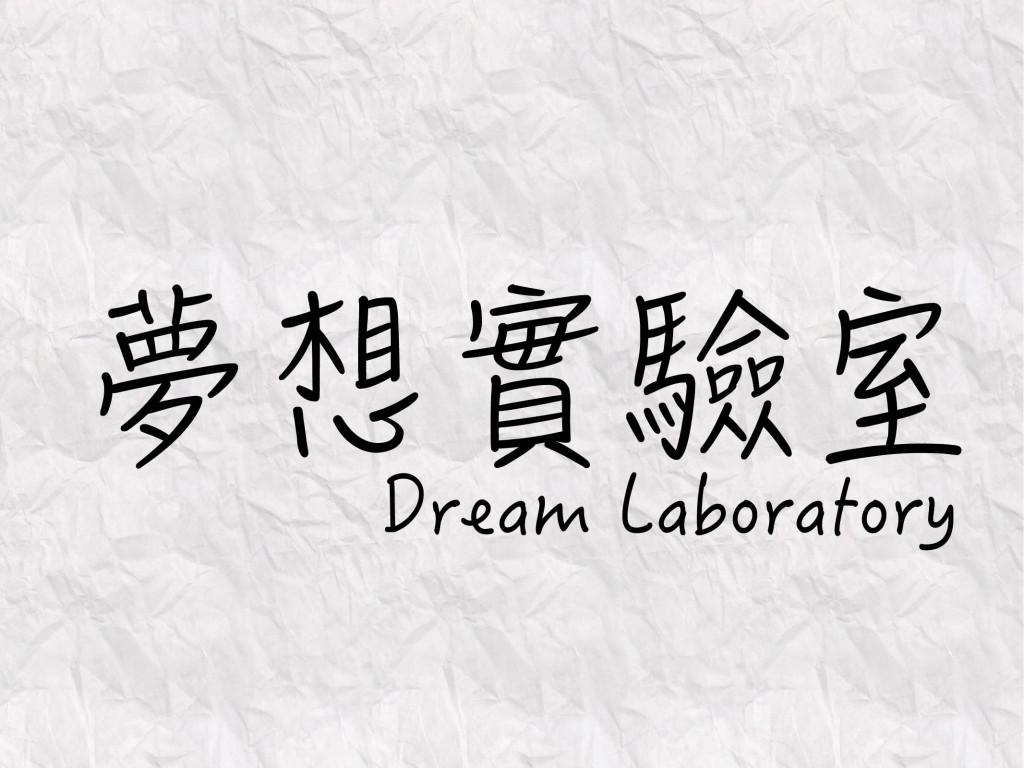 夢想實驗室-偏鄉計畫