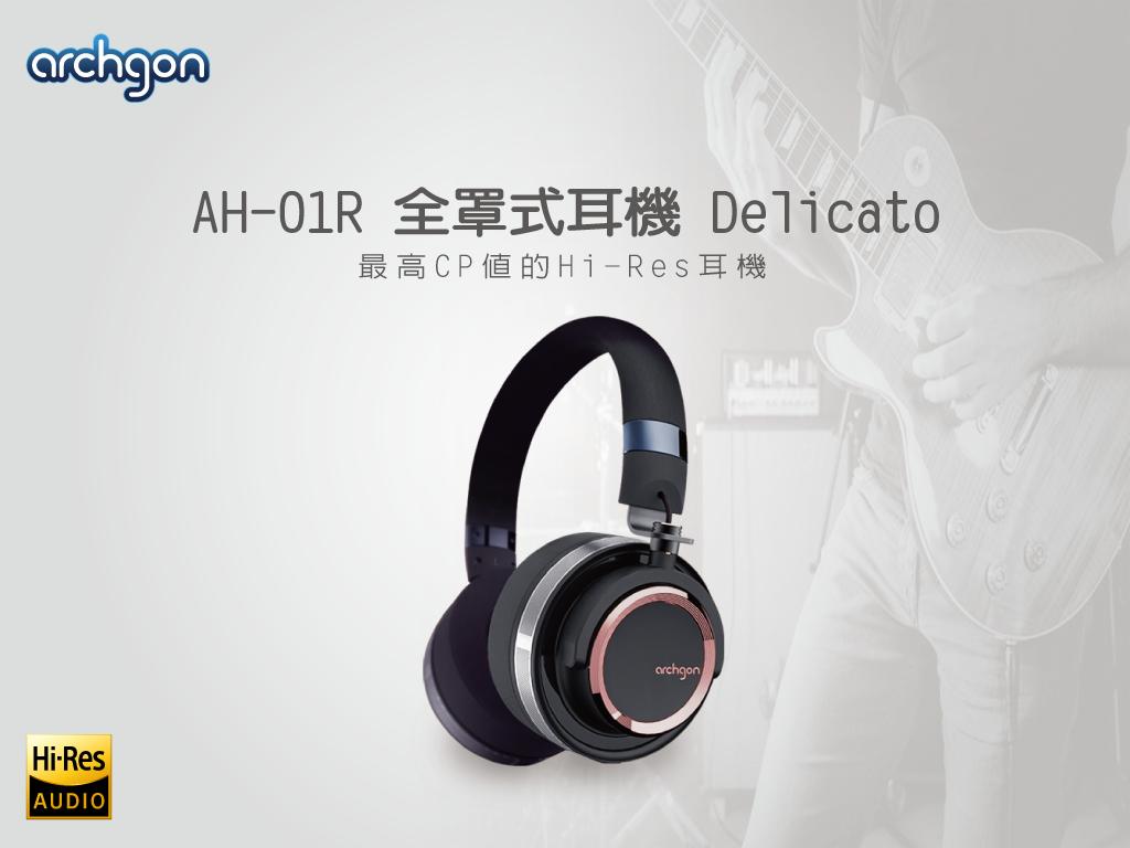 archgon全罩式耳機Delicato │最高CP值的Hi-Res耳機