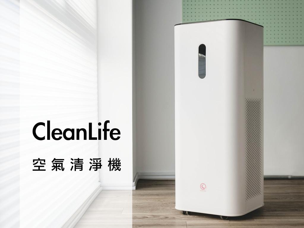 可寧淨 Clean Life清淨機│超強寂靜高吸力清淨機