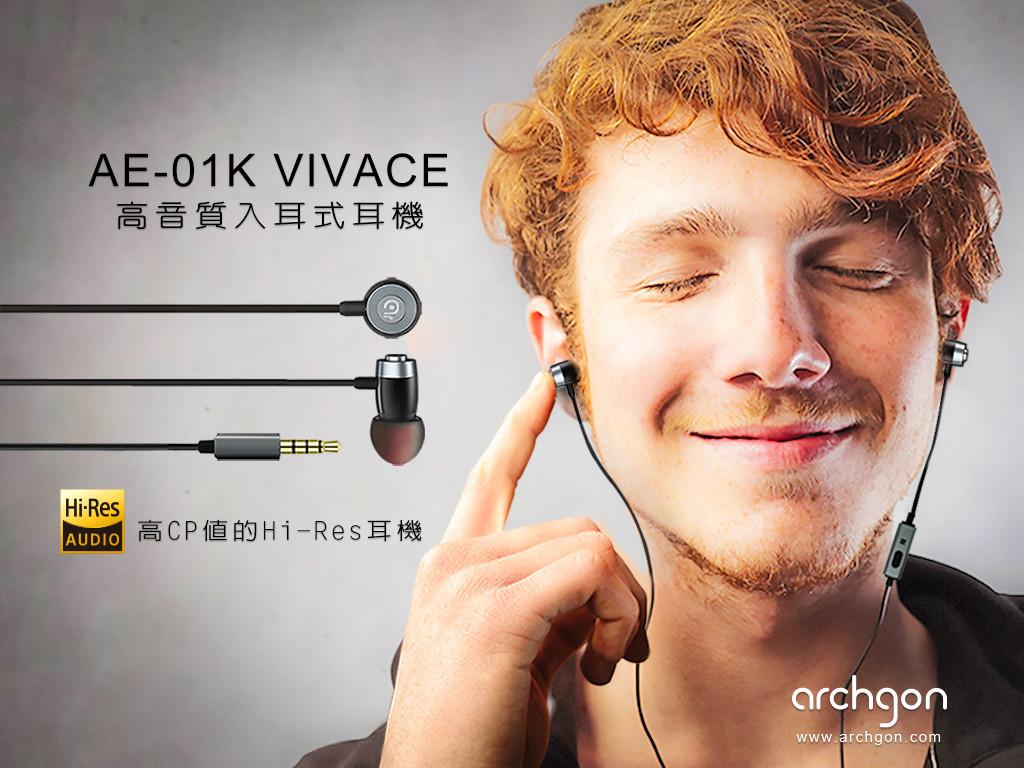archgon入耳式耳機Vivace │高CP值Hi-Res入耳式耳機