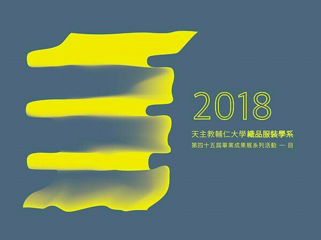 目 — 輔大織品服裝學系第四十五屆服裝動態展演