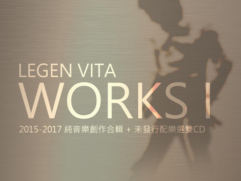 LV Works I 實體CD輸出與成就下一步計畫