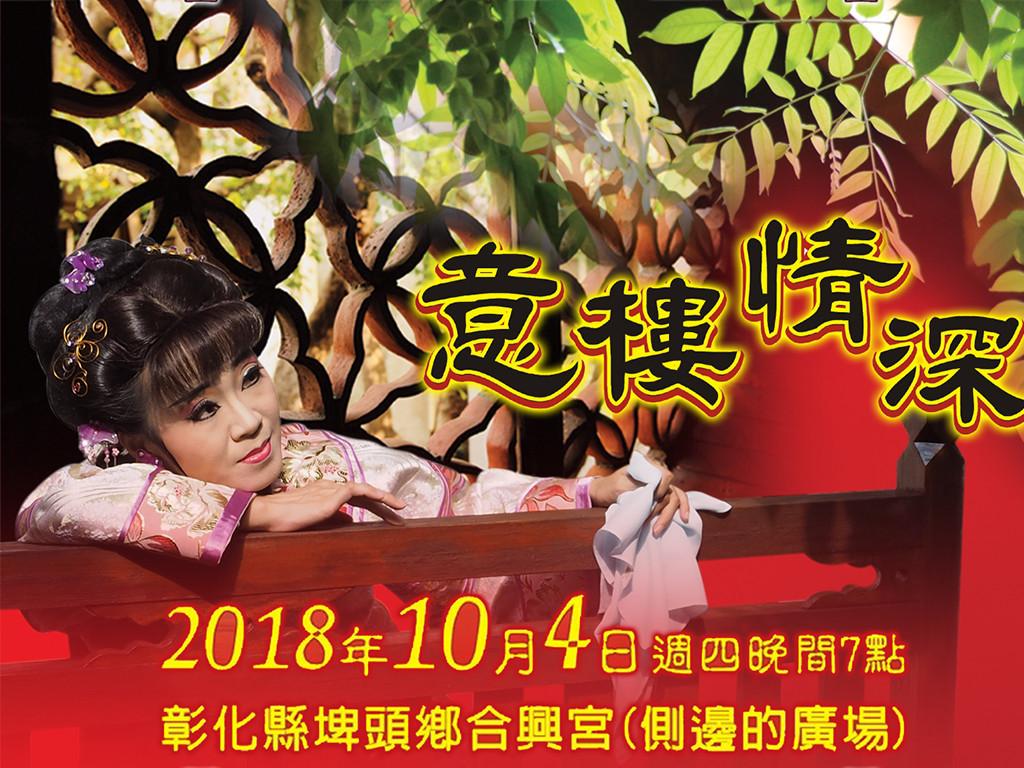 陳麗香歌仔戲團-年度大戲「意樓情深」募資計畫