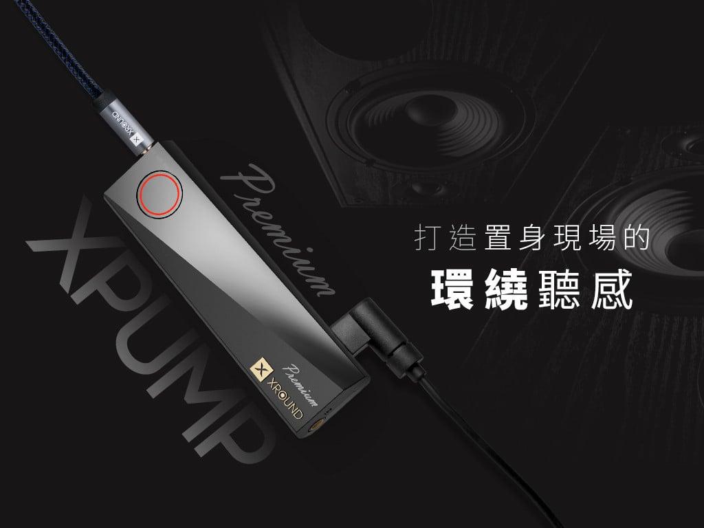 XPUMP Premium 智慧音效引擎|打造置身現場的環繞聽感