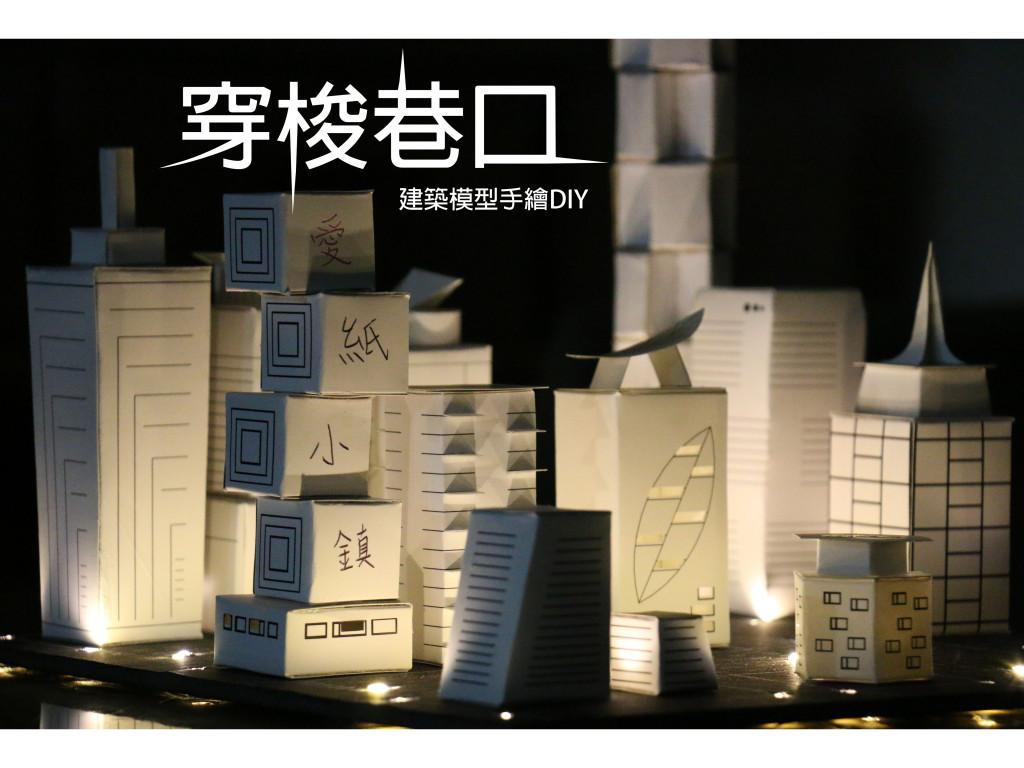 《穿梭巷口》建築模型DIY │ 把城市帶回家