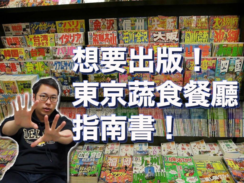 """""""東京蔬食餐廳餐廳指南書""""出版計畫!"""