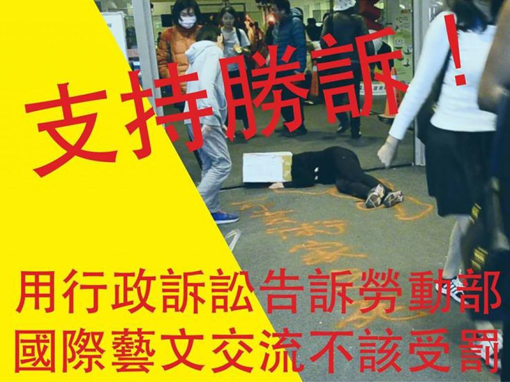 勝訴!不要再有下一個受害者|用行政訴訟告訴勞動部:國際藝文交流不該受罰
