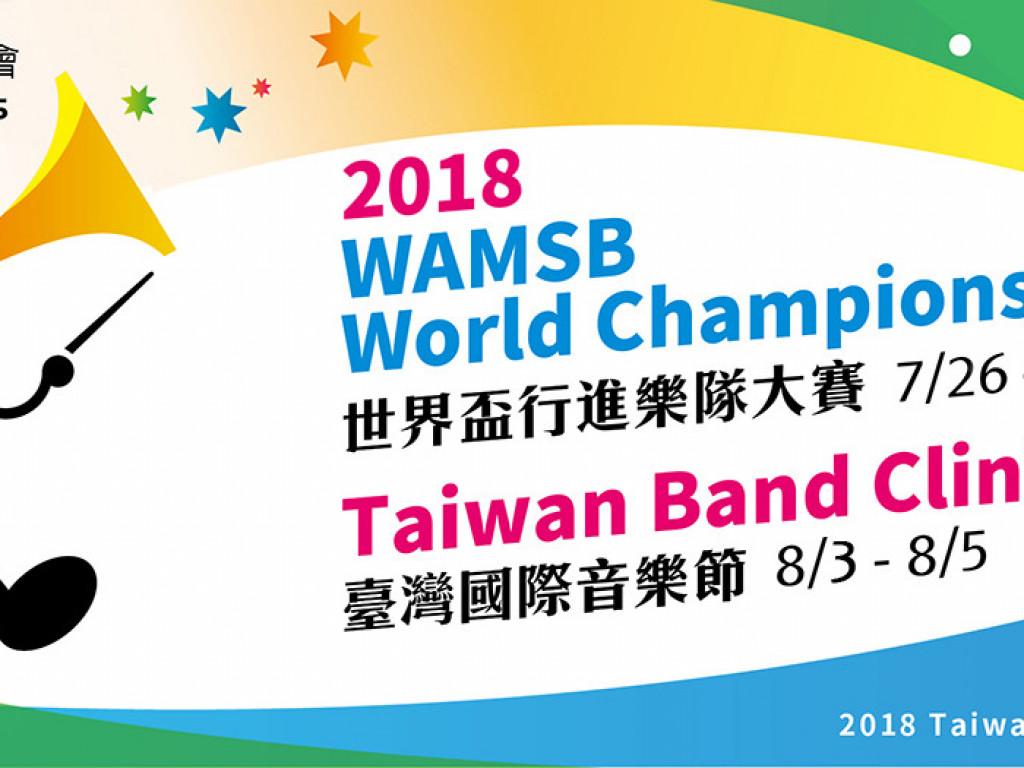 響亮台灣--2018 WAMSB世界盃行進樂隊大賽暨台灣國際音樂節