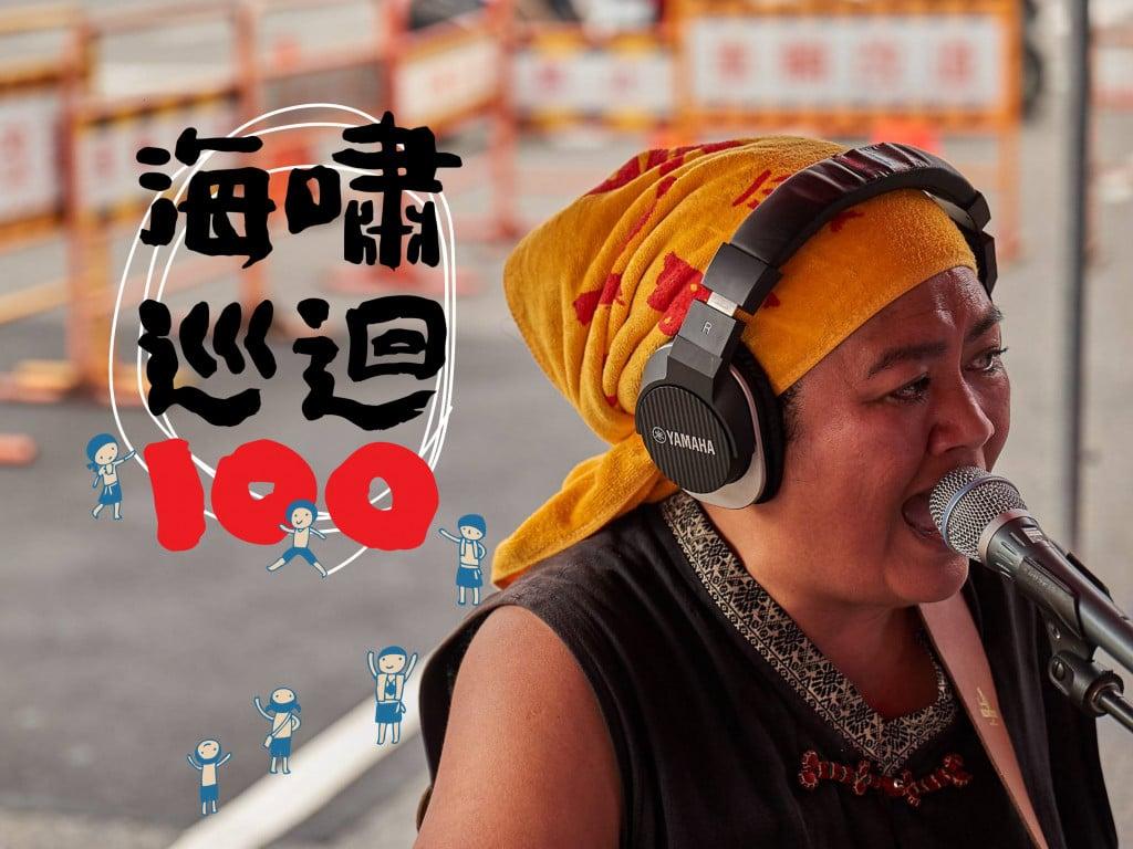 搖滾凱道365 ——【沒有人是局外人】海嘯巡迴計畫
