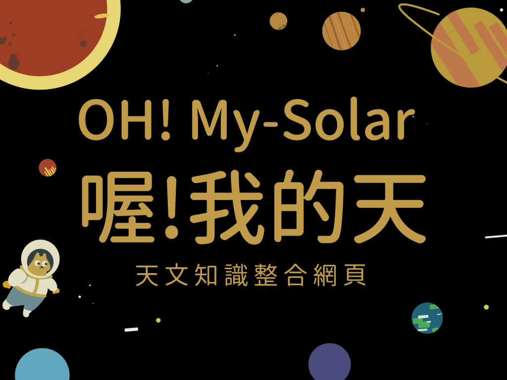 喔!我的天 Oh!My-Solar