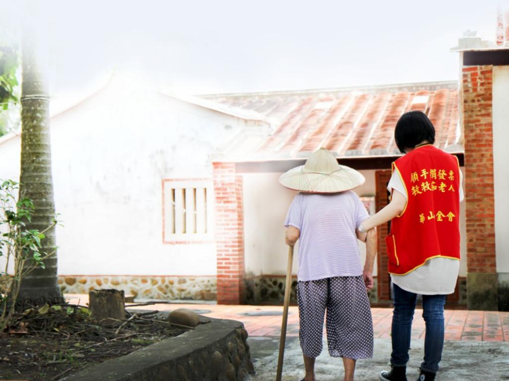94愛老人!華山基金會獨居老人關懷訪視募資計劃