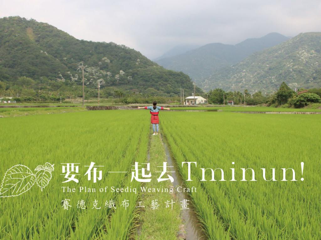 要布一起去Tminun!–賽德克織布工藝計畫