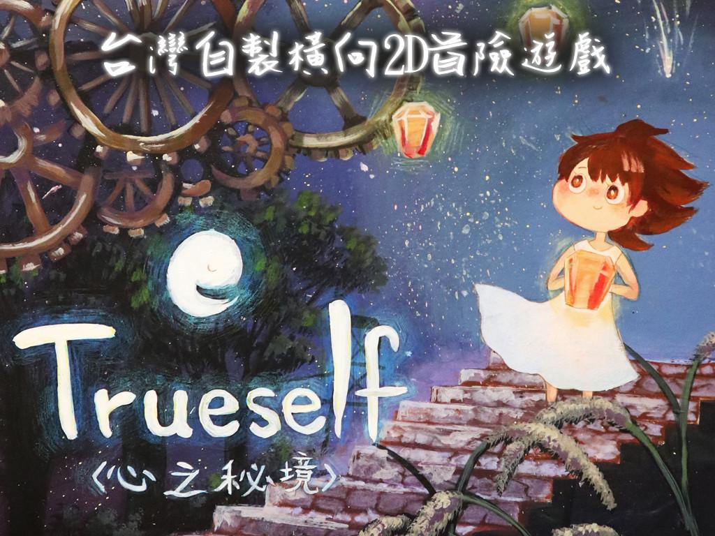 【原創2D遊戲】TrueSelf-心之秘境
