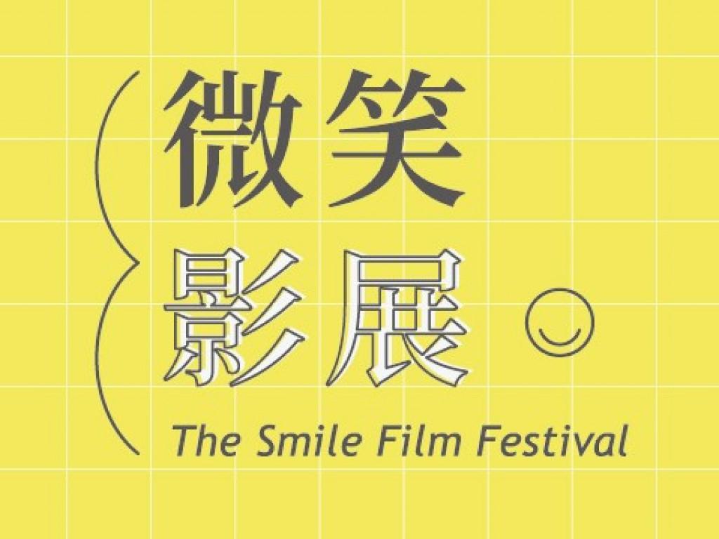 《微笑影展》26位學生送給老師的畢業禮物|世新大學x台北商業大學