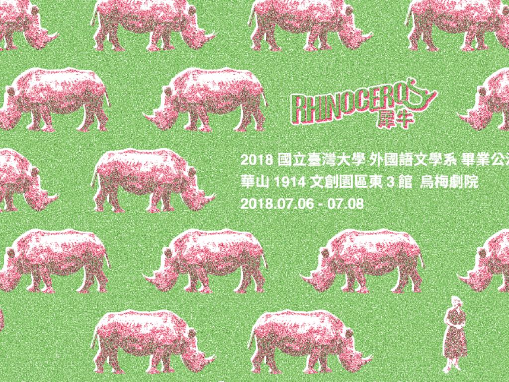 臺大外文系畢業公演〈犀牛 Rhinoceros〉