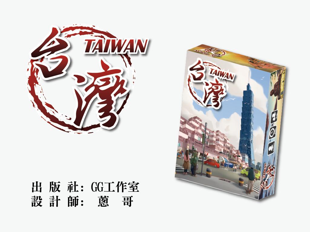 桌遊-台灣Taiwan