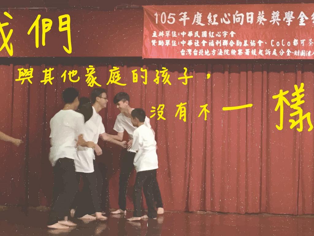 「翻滾吧!御飯團」受刑人子女自我倡議劇場計畫