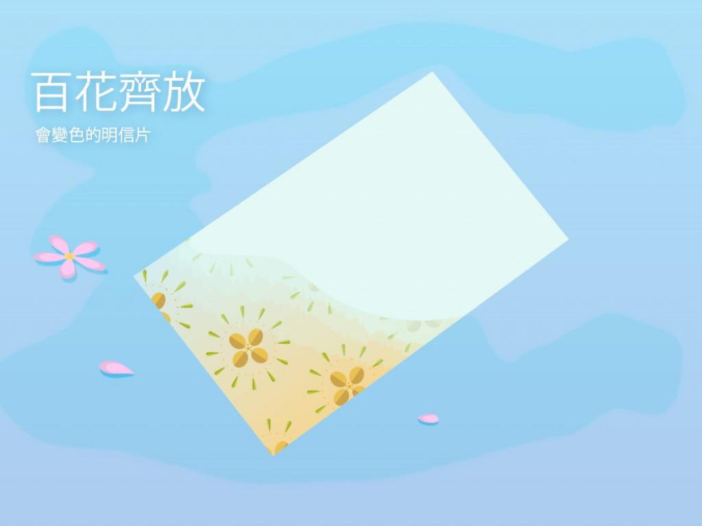 百花齊放-會變色的明信片