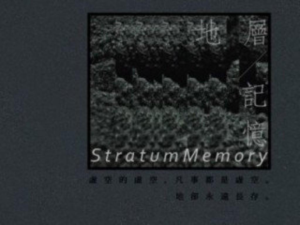 {地層記憶} 鄭森雨 - 服裝創作首次個展