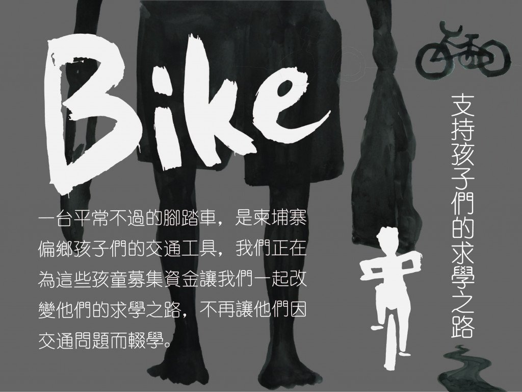 TAOM二手腳踏車計畫,再次支持柬埔寨孩童們的求學之路。