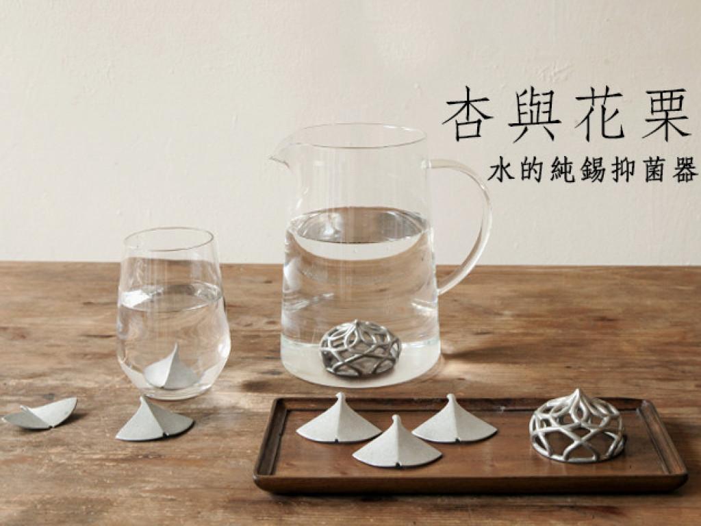 杏與花栗:水的純錫抑菌器|給你近乎完美的健康用水