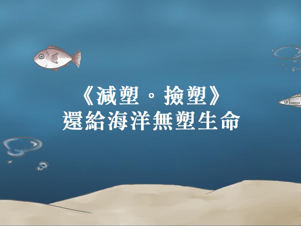《減塑・撿塑》還給海洋無塑生命