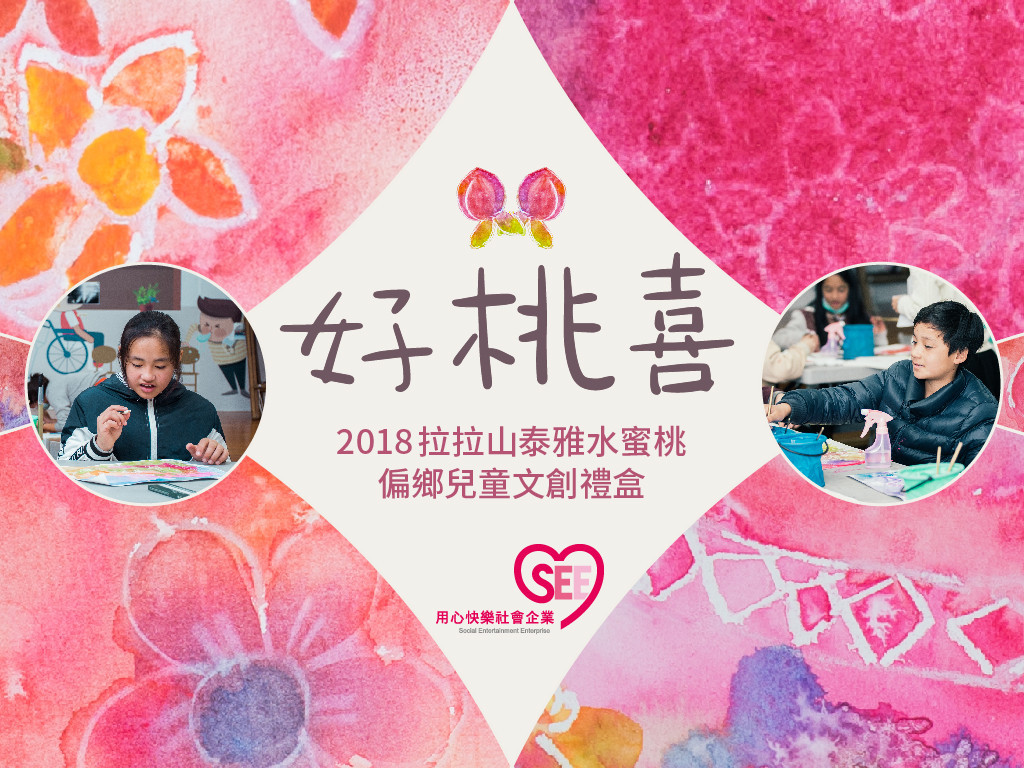 《好桃喜》2018拉拉山泰雅水蜜桃X偏鄉兒童藝術美學紓壓課程合作計畫