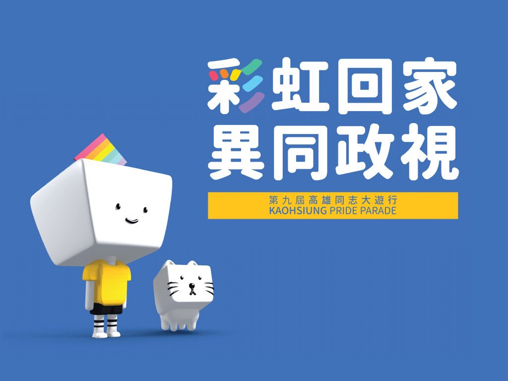 第九屆高雄同志遊行:彩虹回家,異同政視