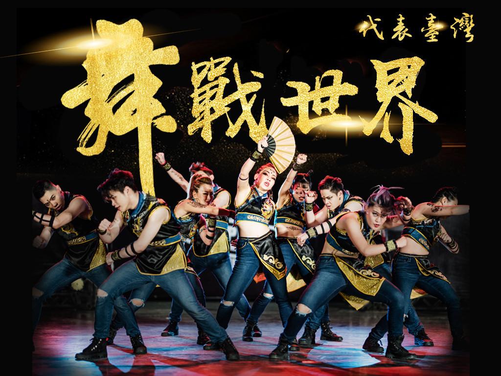 華人音樂 X 臺灣街舞『跳』上世界舞台 - MANIAC出征HHI世界街舞總決賽