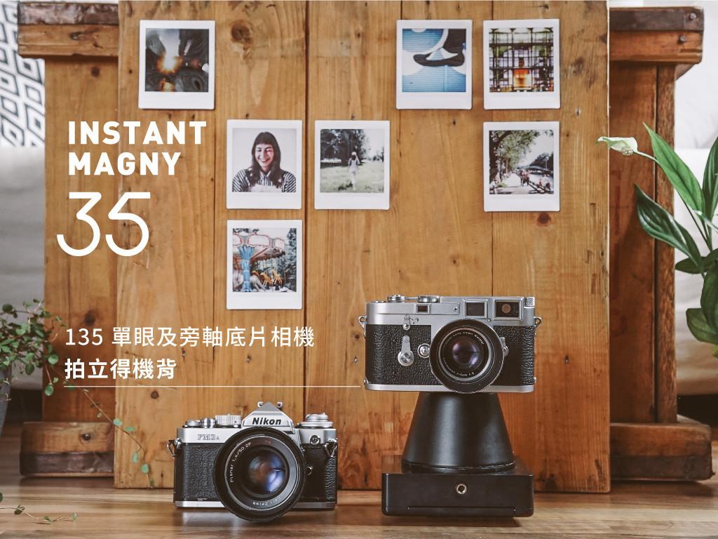 Instant Magny 35 - 135 單眼及旁軸底片相機專用拍立得機背