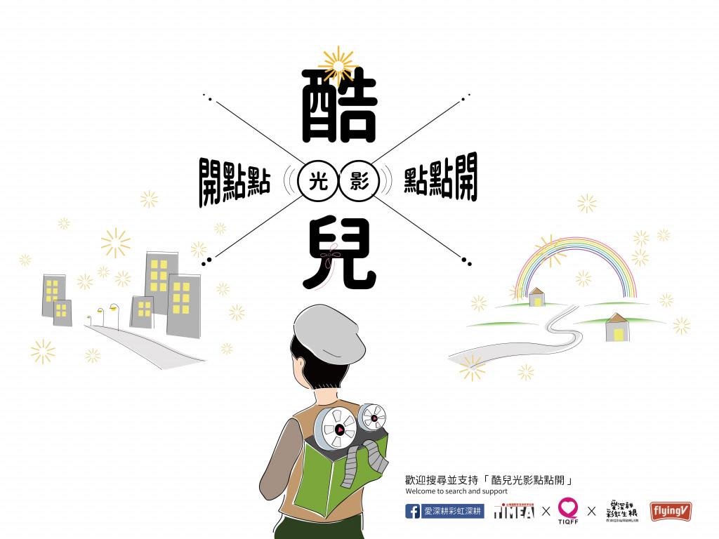 酷兒。光影點點開|2018(台灣國際)酷兒影展+愛深耕性別電影社區放映計畫