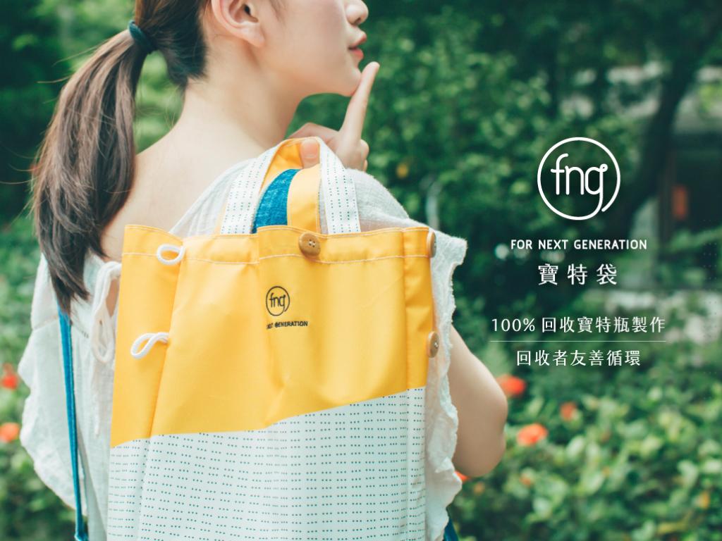 FNG寶特袋|100%回收寶特瓶製作|回收者友善收購計劃