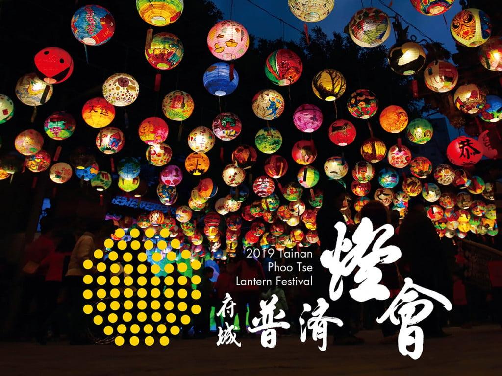 2019府城普濟燈會 | 越是在地・越是國際