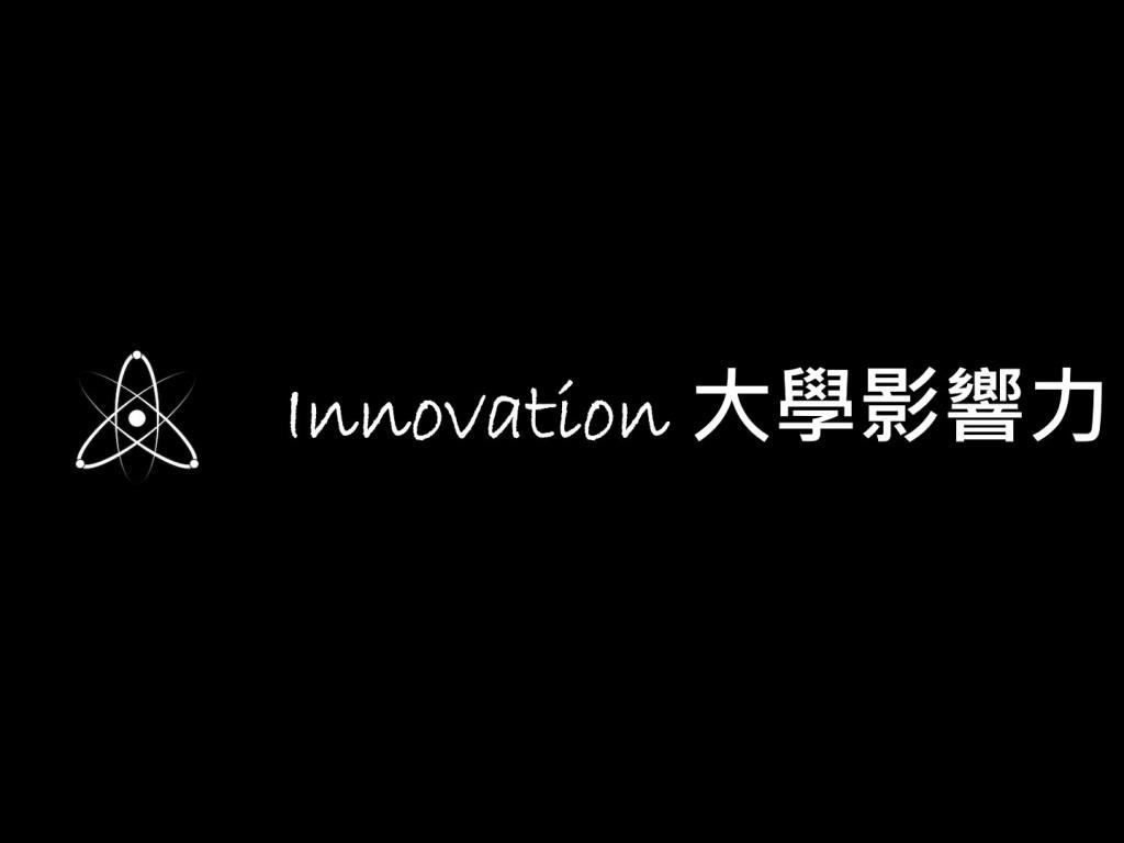 Innovation 大學影響力