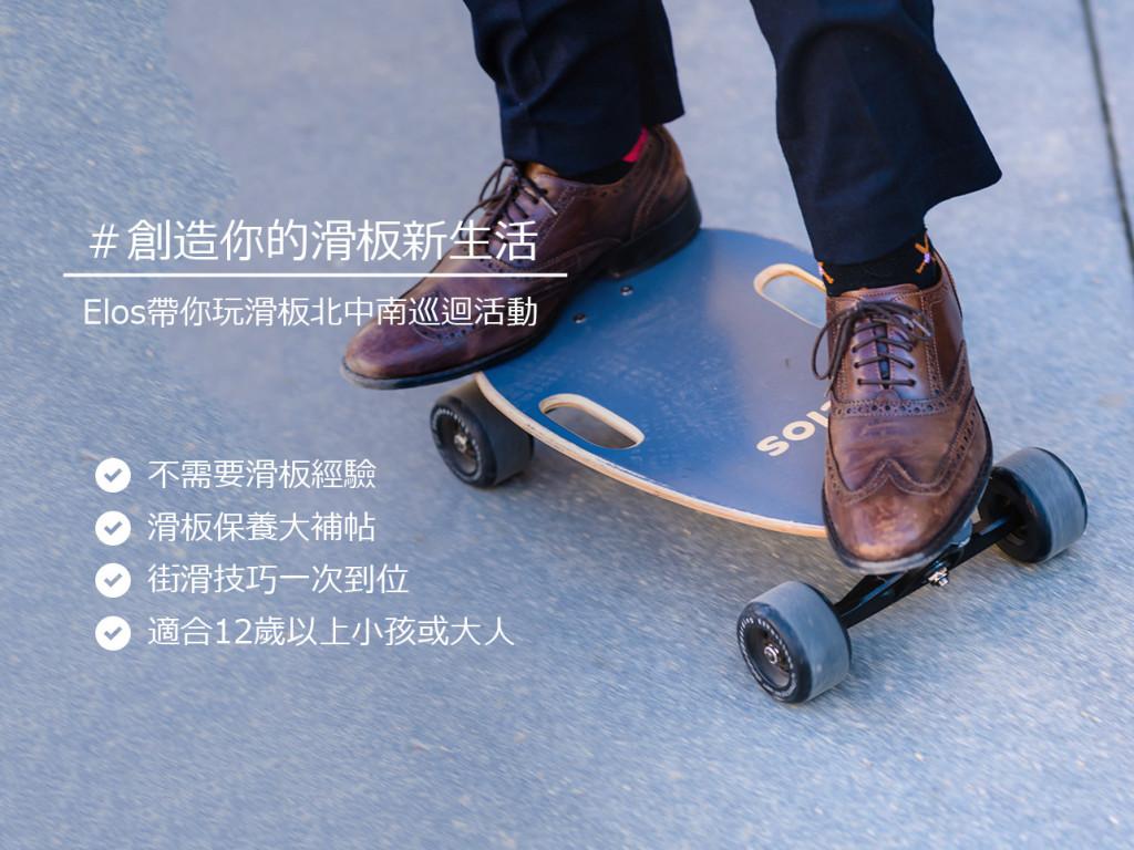 #創造你的滑板新生活- Elos帶你玩滑板北中南巡迴活動