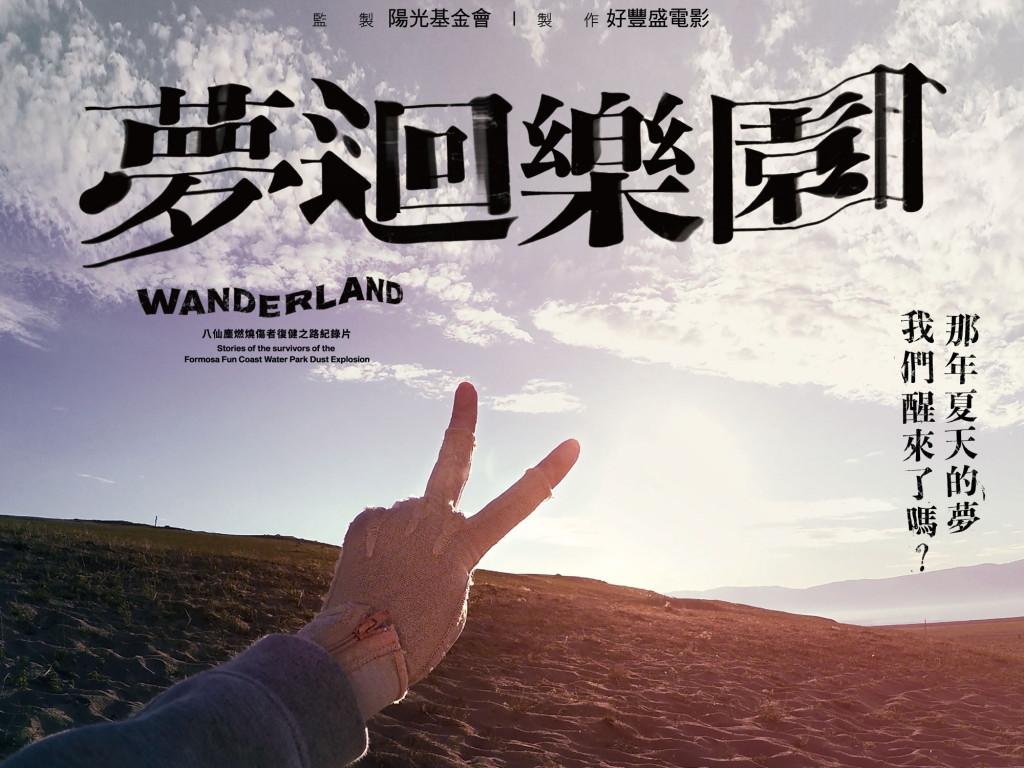 《夢迴樂園 Wanderland》 八仙塵燃傷者復健之路 紀錄片院線上映計畫