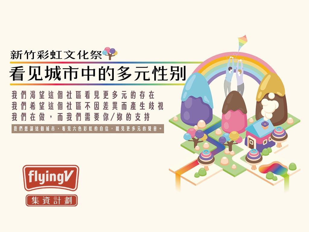 新竹彩虹文化祭-看見城市中的多元性別